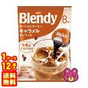 【1ケース】 AGF ブレンディ ポーションコーヒー キャラメルオレベース 8個入×12袋入 Blendy 【北海道・沖縄・離島配送不可】
