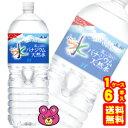 【1ケース】 アサヒ おいしい水 富士山のバナジウム天然水 PET 2L×6本入 2000ml 軟水 【北海道・沖縄・離島配送不可】