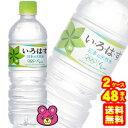 【2ケース】 コカコーラ い・ろ・は・す 天然水 軟水 PET 555ml×24本入×2ケース:合計48本 いろはす 【北海道・沖縄・離島配送不可】