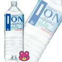 ブルボン イオン水 PET2L 2000ml ×6本入