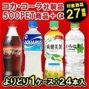 【同商品2ケースまで1送料】コカ・コーラ社製品500mlPET商品+α よりどり選べる1ケース【24本入】[他商品同梱不可]