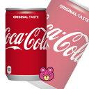 コカコーラ ミニ缶 160ml×30本入