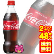 【送料無料】【2ケース】 コカ・コーラ コカコーラ PET 500ml×24本入×2ケース :合計 48本 [他商品同梱不可]【北海道・沖縄送料500円】