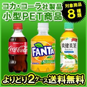 【全国送料無料】コカ・コーラ社製品 小型 PET 商品 よりどり 2ケース【合計48本】[他商品同梱不可]【北海道・沖縄も送料無料】