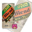 ダイドーブレンド ブレンドコーヒー 缶185g×30本入