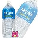 【送料無料】 日田天領水 PET 2L×10本入 軟水 天然活性水素水 [他商品同梱不可]【北海道・沖縄送料500円】