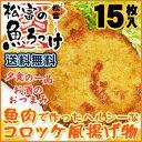 .【送料無料】 松富 冷凍 魚ろっけ フライ済み 15枚入 ぎょろっけ ギョロッケ 【要冷