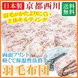 【寝具】【送料無料】【はごろも寝装】京都西川 羽毛布団 1.1kg〔シングルサイズ〕〔同梱不可〕【北海道・沖縄・離島は別途送料が掛かります。】
