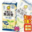 .【送料無料】【18本】 マルサンアイ 有機豆乳無調整 紙パック 1000ml×6本入×3ケ−ス: