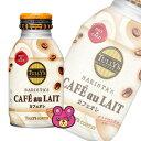 伊藤園 TULLY'S COFFEE BARISTA'S CAFE au LAIT ボトル缶 260ml×24本入 タリーズコーヒー バリス...