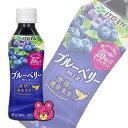 伊藤園 世界の健康果実 ブルーベリーmix PET 265g×24本入 ミックス