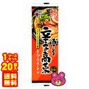 【1ケース】 五木食品 博多辛子高菜とんこつラーメン 170g×20個 【北海道・沖縄・離島配送不可】