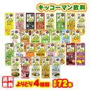 .【4ケース:72本】 キッコーマン 飲料 豆乳 紙パック2