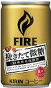 【同商品4ケースまで1送料】キリンファイア挽きたて微糖 〔FIRE〕缶155g×【20本入】