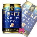 キリン 午後の紅茶 芳醇ロイヤルミルクティー 缶280g×24本入 【北海道・沖縄・離島配送不可】