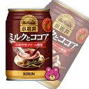 キリン 小岩井ミルクとココア 缶280g×24本入