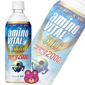 キリン アミノバイタル GOLD2000ドリンク PET 555ml×24本入 アミノバイタルゴールド