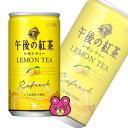 キリン 午後の紅茶 レモンティー 缶 185g×20本入