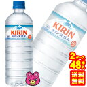 【2ケース】 キリン 天然水 PET 600ml×24本入×2ケース:合計48本 【北海道・沖縄・離島配送不可】
