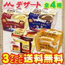 森永乳業 デザート