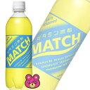 大塚食品 MATCH PET 500ml×24本入 マッチ (1ケースに1枚付いています)