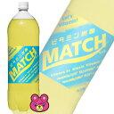 大塚食品MATCH[マッチ]PET1.5L[1500ml]×8本入