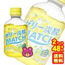 【2ケース】 大塚食品 MATCH マッチゼリー PET 260g×24本入×2ケース:合計48本 【北海道・沖縄・離島配送不可】