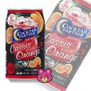 【お酒】 アサヒ カクテルパートナー カシスオレンジ 缶 350ml×24本入 【同サイズ製品2ケースまで1送料です】