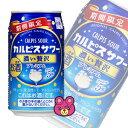 【お酒】 アサヒ カルピスサワー 濃い贅沢 缶 350ml×24本入 【同サイズ製品2ケースま