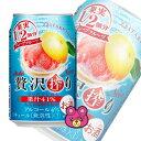 【お酒】 アサヒ 贅沢搾り グレープフルーツ 缶 350ml×24本入 【同サイズ製品2ケースまで1送料です】