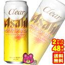 【お酒】【2ケース】アサヒクリアアサヒ缶500ml×24本入×2ケース:合計48本【北海道・沖縄・離島配送不可】