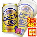 キリン のどごし生 缶350ml×24本×2ケース:合計48本