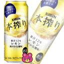 【お酒】 キリン 本搾り チューハイ レモン 缶 500ml×24本入 【同サイズ製品2ケースまで1送料です】