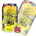 【お酒】 キリン キリン ザ ストロング 本格レモン 缶 350ml×24本入 【同サイズ製品2ケースまで1送料です】