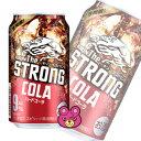 【お酒】 キリン キリン ザ ストロング ハードコーラ 缶 350ml×24本入 【同サイズ製品2ケースまで1送料です】