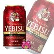 【お酒】 サッポロ 琥珀エビス 缶 350ml×24本入 【同サイズ製品2ケースまで1送料です】