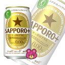 サッポロ SAPPORO+〔サッポロプラス〕〔ノンアルコール...