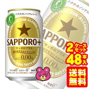 【送料無料】【2ケース】 サッポロ SAPPOR...の商品画像