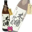 【お酒】 寝太郎 木桶貯蔵 米焼酎 単式25度 900ml 【同サイズ製品12本まで1送料です】【ケース売商品との同梱不可】