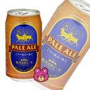 【お酒】銀河高原ビール ペールエール 缶350ml×24本入【同サイズ製品2ケースまで1送料です】