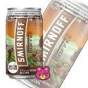 【お酒】スミノフワールドフュージョンサンシャインマウンテンピックコーヒー缶350ml×24本入【同サイズ製品2ケースまで1送料です】