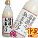 國盛 酒蔵のあまざけ 瓶 500g×12本入 中埜酒造 甘酒 あま酒