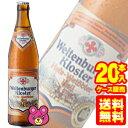 【お酒】月桂冠ヴェルテンブルガー白ビールヘフェ・ヴァイスビア・ヘル瓶500ml×20本入【北海道・沖縄・離島配送不可】