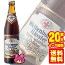 【お酒】【送料無料】 月桂冠 ヴェルテンブルガー・ヘフェ・ヴ