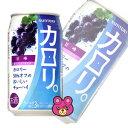 【お酒】サントリー チューハイカロリ。巨峰 缶350ml×24本入【同サイズ製品2ケースまで1送料です】