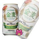 【お酒】サントリー 金麦 糖質75%オフ 缶350ml×24本入【同サイズ製品2ケースまで1送料です】