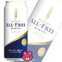 サントリーオールフリーノンアルコールビール缶500ml×24本入【同サイズ製品2ケースまで1送料です】ALLFREE