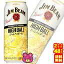 【お酒】【2ケース】 サントリー ジムビーム ハイボール 缶 500ml×24本入×2ケース:合計48本 【北海道・沖縄・離島配送不可】