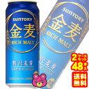 【お酒】【2ケース】サントリー金麦缶500ml×24本入×2ケース:合計48本【北海道・沖縄・離島配送不可】