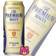 【お酒】【応募シール付】サントリー ザプレミアムモルツ 缶500ml×24本入【同サイズ製品2ケースまで1送料です】